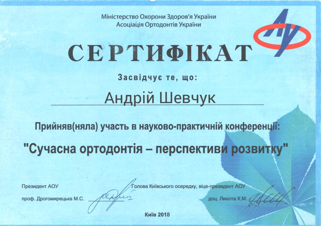 ортодонт Андрій Шевчук
