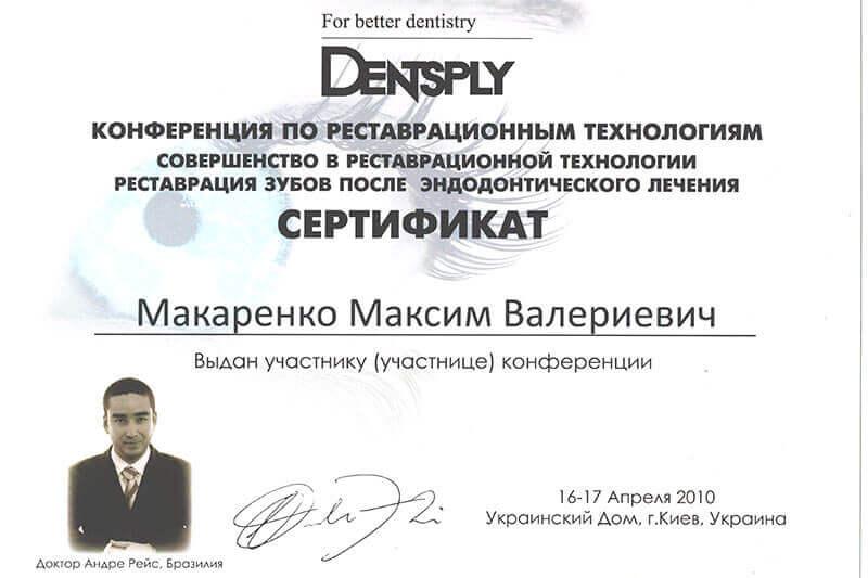 Макаренко Максим імплантолог