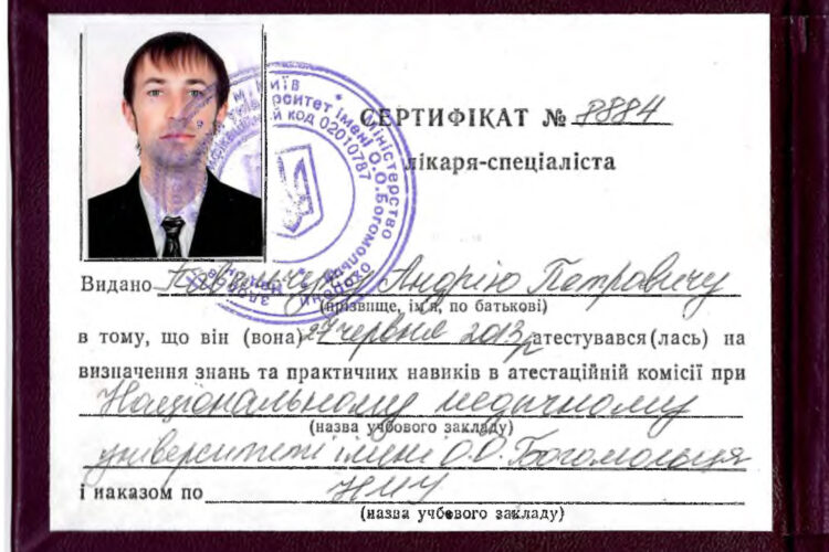 Андрей Павельчук