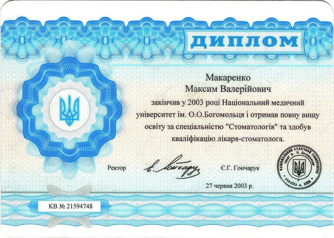 Максим Макаренко, диплом